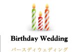 Birthday Wedding